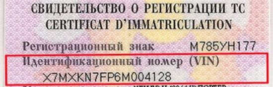 ВИН-код в свидетельстве о регистрации