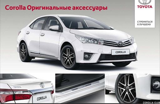 Демонстрация особенностей комплектации модели Corolla